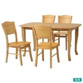 ◎實木餐桌椅五件組 BENITO LBR 橡膠木 NITORI宜得利家居