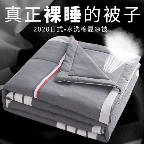 水洗棉夏涼被空調被 雙人可機洗兒童單人學生宿舍夏天薄款被子 黛尼時尚精品