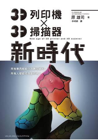 3D列印機 X 3D掃描器 新時代:任何人都能成為「Maker(製造商)」的時代
