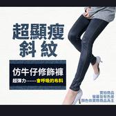 5B2F【五餅二魚】斜條紋仿牛仔修飾褲(會呼吸的布料-3M吸濕排認證)
