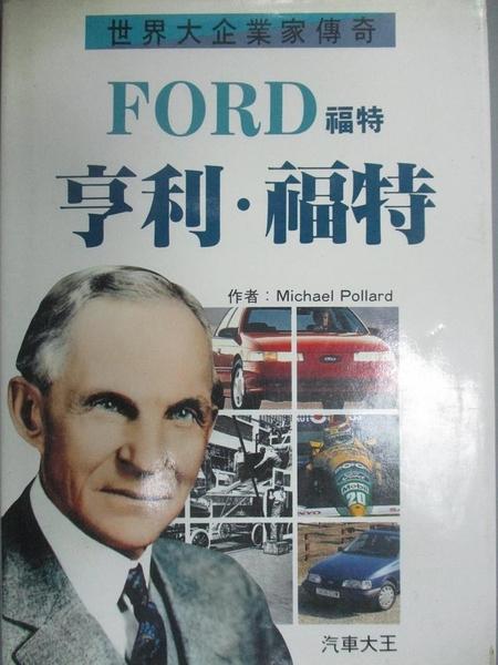 【書寶二手書T3/傳記_GAY】亨利.福特-汽車大王_謝榮峰, MICHAEL POLL