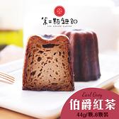 第二顆鈕釦JC.法式可麗露-伯爵紅茶(44g/顆,共6顆/盒)﹍愛食網