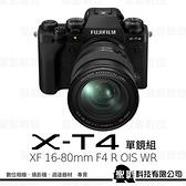 Fujifilm X-T4 單鏡組 (XF 16-80mm F4R) 無反相機 【平行輸入】 3期0利率