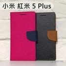 【My Style】撞色皮套 小米 紅米 5 Plus (5.99吋)