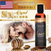 潤滑液 潤滑油 滿額贈送跳蛋 情趣用品 美國Intimate Earth-Almond 甜美杏仁 欲望按摩油 120ml