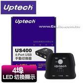 Uptech 登昌恆 US400  4-Port  USB 手動切換器