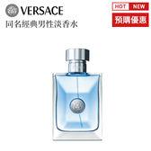 (折後價$1799)Versace 凡賽斯同名經典男性淡香水【SP嚴選家】週年慶推薦 雙12必買  聖誕交換禮物