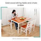諾雅度-坎迪斯實木一桌四椅 LINK-ADS-064B【多瓦娜】
