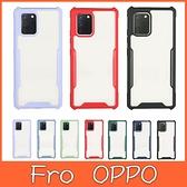 OPPO Reno5 5G 彩邊透底殼 手機殼 全包邊 防摔 保護殼