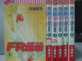 【書寶二手書T5/漫畫書_RIB】貴族千金FREE_全6集合售_三浦實子
