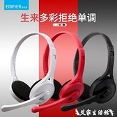 耳罩式耳機臺式電腦耳機頭戴式筆記本手機遊戲耳麥吃雞聽聲辯位重低音 交換禮物