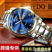 瑞士全自動機芯表手錶男士日歷夜光防水超薄非機械韓版鋼腕表 遇見生活