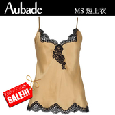 Aubade蠶絲S-XL細帶短上衣(金黃)MS38