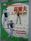 【書寶二手書T8/體育_IPJ】高爾夫入門聖經_薛寧心, 野村廣村