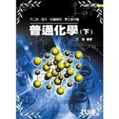 普通化學(下)(修定二版)(升二技)