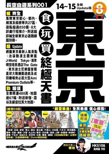 (二手書)東京食玩買終極天書(2014一15年版)