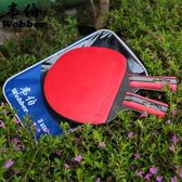 韋伯三星2只裝乒乓球拍橫直單雙拍兒童初學者學生訓練比賽用拍3星gogo購