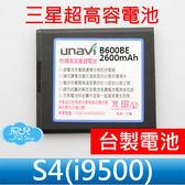 【飛兒】高容防爆 Unavi 2600mAh 防爆電池 三星 S4 i9500 台灣製造 SAMSUNG