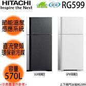 【HITACHI日立】570L變頻兩門冰箱 RG599