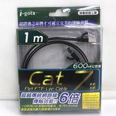i-gota cat.7 1米 超薄型高速網路扁線 網路線 (F1000IG0011FRJ4701)