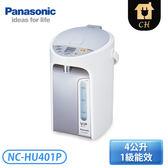 [Panasonic 國際牌]4L 三段保溫省電微電腦熱水瓶 NC-HU401P