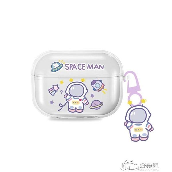 耳機保護套系列 airpods保護套耳機包Airpods1/2代太空人蘋果 好樂匯