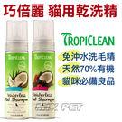 ◆MIX米克斯◆美國Tropiclean巧倍麗.貓用泡沫乾洗精7.4oz,貓咪必備良品,椰子系列