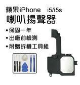 【coni shop】iPhone5/5s喇叭揚聲器 喇叭雜音 擴音損壞 維修手機 零件維修 現場更換 贈拆機工具