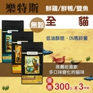 【毛麻吉寵物舖】LOTUS樂特斯 鮮雞/鮮鴨/雙魚 全貓配方 口味各一 (300克) 貓糧/貓飼料