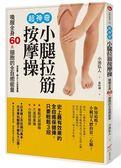 (二手書)超神奇小腿拉筋按摩操─喚醒全身60兆細胞的全自癒能量