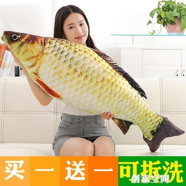 仿真鯉魚抱枕公仔毛絨玩具枕頭可愛懶人抖音娃娃玩偶萌睡覺抱女孩 NMS創意新品