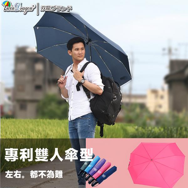 【JoAnne就愛你】超完美雙人自動傘親子傘-超大傘面防風超撥水雨傘折傘-獨家專利推薦B5804N