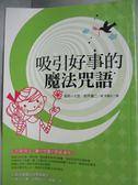 【書寶二手書T1/勵志_LGY】吸引好事的魔法咒語_翡翠小太郎