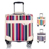 橫款正方形小拉桿箱 防水PU皮彩虹條紋小清新萬向輪登機箱女 16寸