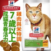 【培菓寵物48H出貨】美國Hills新希爾思》成貓7歲以上7+青春活力雞肉與米特調食譜-5.89kg