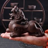 茶寵擺件精品可養紫砂茶玩創意個性貔貅麒麟招財茶具茶盤配件童趣潮品