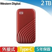 WD 威騰 My Passport SSD 外接固態硬碟 2TB(紅)