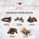 KANGA KITCHENS袋鼠廚房[潔牙啃咬原肉狗零食,5種口味,澳洲製]