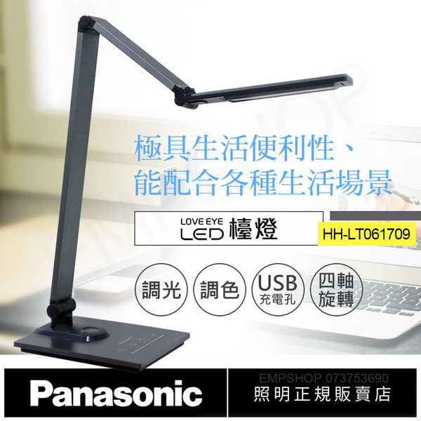 預購!約9月中到貨【國際牌Panasonic】觸控式四軸旋轉LED檯燈 HH-LT061709(灰)