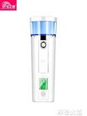 測試補水儀噴霧器加濕器保濕美容儀冷噴便攜充電臉部面部納米補水QM『摩登大道』