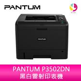 分期0利率 PANTUM 奔圖 P3502DN 黑白 雷射 印表機 公司貨