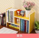 桌面小書架簡易桌上置物架簡約現代學生書櫃兒童書桌辦公桌收納架8(首圖款)