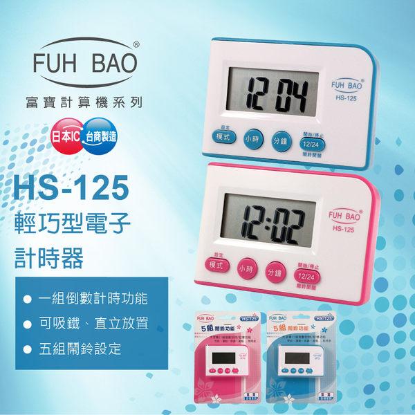 CASIO 手錶專賣店 FUH BAO 富寶 計時器 HS-125 輕巧型電子計時器 隨機出色