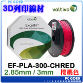 ☆pcgoex 軒揚☆  伏特窩 Voltivo ExcelFil PLA 3D列印線材 櫻桃紅 EF-PLA-300-CHRED