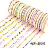 雙12購物節分割線彩色手撕和紙膠帶手賬素材裝飾工具夏沫居家