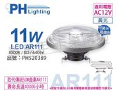 PHILIPS飛利浦 LED 11W  930 3000K 黃光 12V AR111 8度 可調光 高演色 燈泡_PH520389