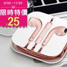 【Love Shop】25元活動每人限1入玫瑰金 Apple線控耳機帶麥克風iPhone/iphone6 plus
