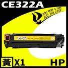 【速買通】HP CE322A 黃 相容彩色碳粉匣