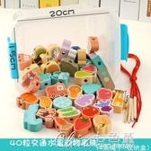 兒童積木大號顆粒兒童串珠子益智玩具穿繩積木男女寶寶孩1-2一3周4歲早教【快速出貨】