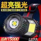 頭燈強光充電超亮感應變焦頭戴式手電筒戶外LED夜釣 家用疝氣礦燈 小艾時尚